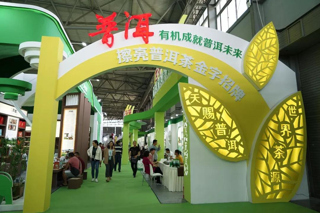 2019昆明茶博会盛大启幕,普洱市有机茶产业联盟正式成立