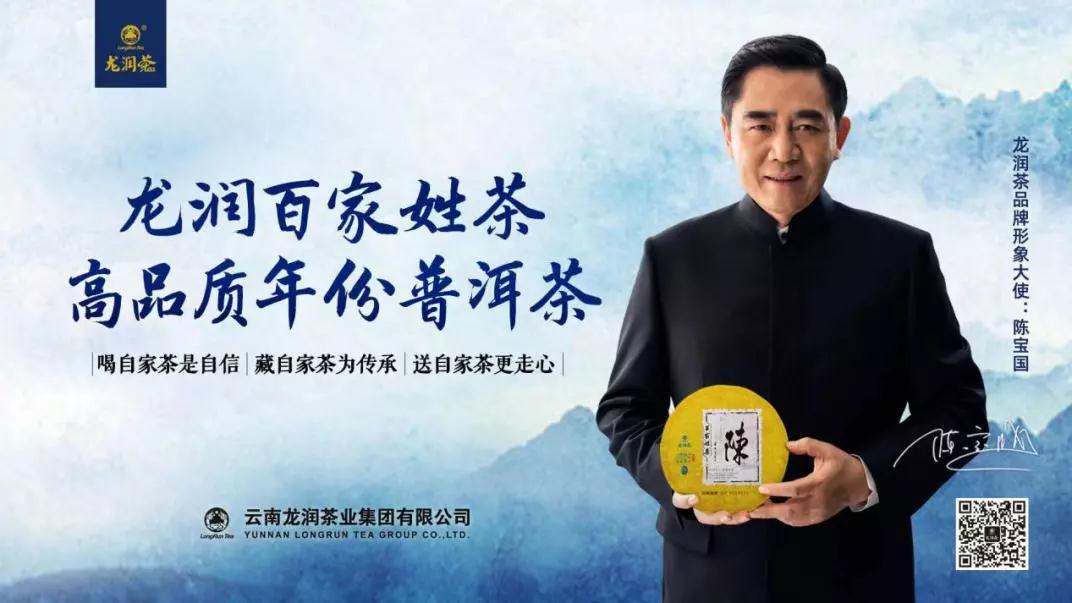 【明星代言】陈宝国代言龙润茶,助力云茶发展