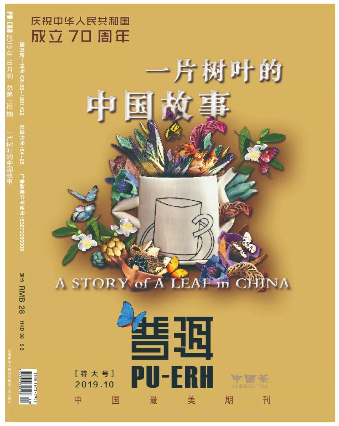 一片树叶的中国故事
