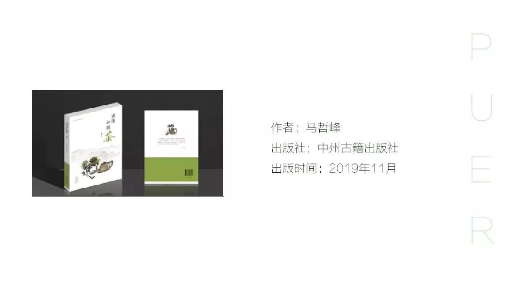 马哲峰《读懂中国茶》 | 茶道美学的优雅漫步