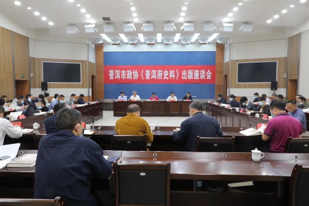 《普洱府史料》出版座谈会在普洱顺利举行